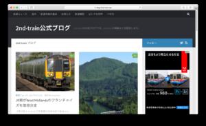 2nd-trainブログ