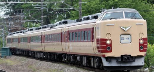 【JR東】「さよなら189系M51編成 ラストラン」ツアー運転