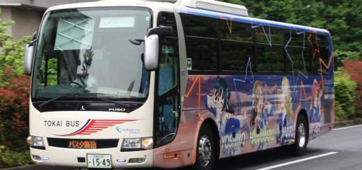 ラブライブサンシャインラッピングバス4号車