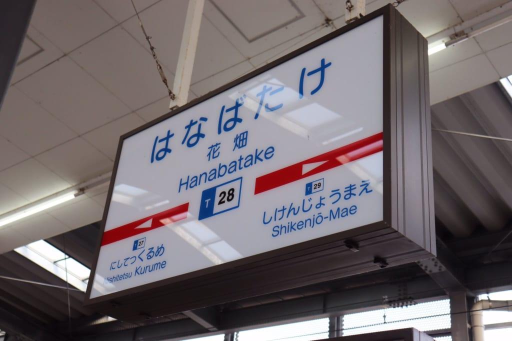 従来タイプの駅名標