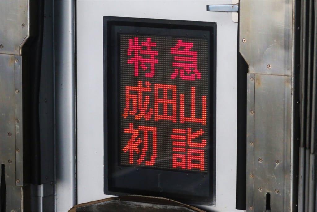 成田山初詣表示にも変更