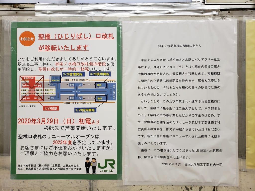 御茶ノ水駅のお知らせ